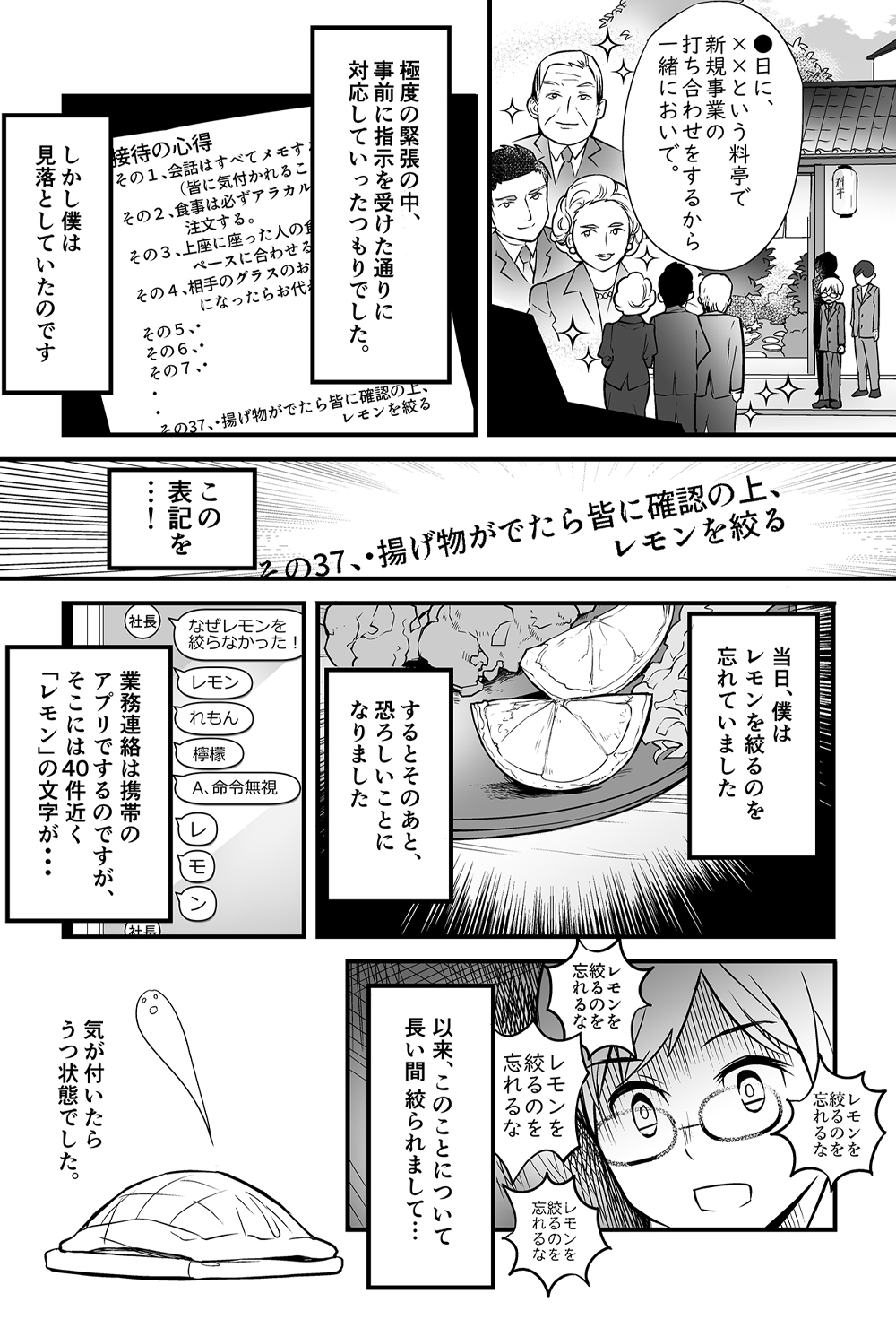 レモンのせいでうつになった話。〜銀座新橋日比谷有楽町・心療内科マンガ