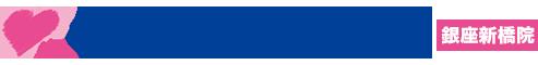 【銀座心療内科・新橋心療内科】ゆうメンタルクリニック銀座新橋院